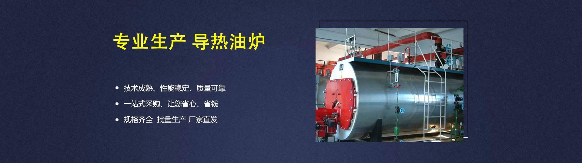 燃油导热油炉